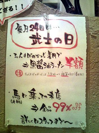 麺屋 武士道〜武士の日〜